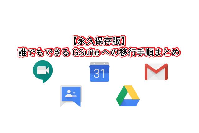 【永久保存版】 誰でもできるGSuiteへの移行手順まとめ