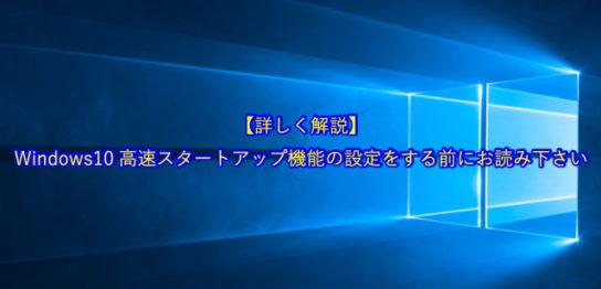【詳しく解説します】Windows10高速スタートアップ機能の設定をする前にお読み下さい
