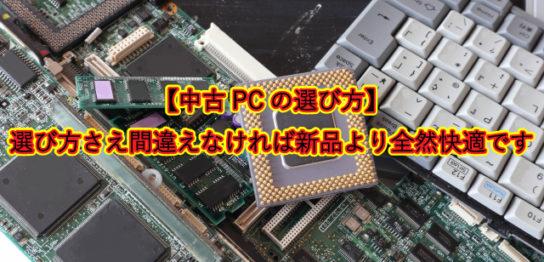 【中古PCの選び方】 選び方さえ間違えなければ新品より全然快適です