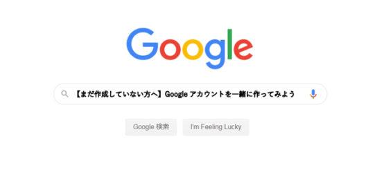 【まだ作成していない方へ】Googleアカウントを一緒に作ってみよう
