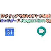 【3クリックで始めるテレビ会議】 GoogleカレンダーにHangouts Meetを追加する
