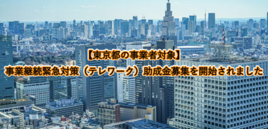 【東京都の事業者対象】事業継続緊急対策(テレワーク)助成金募集を開始されました
