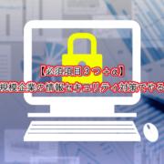 【必須項目3つ+α】 中小・小規模企業の情報セキュリティ対策でやるべきこと