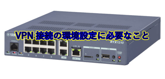 VPN接続の環境設定に必要なこと