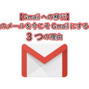 【Gmailへの移行】 会社のメールを今こそGmailにするべき 3つの理由