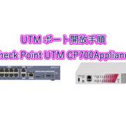 UTMポート開放手順 Check Point UTM CP700Appliance
