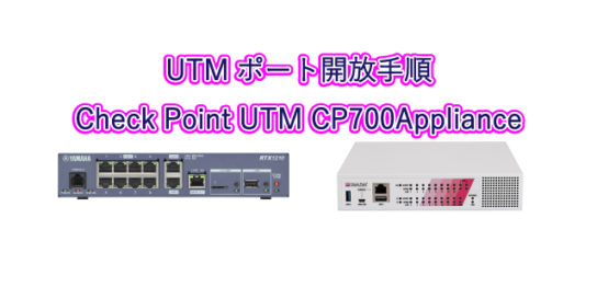 UTMポート開放手順 Check Point UTM CP700Appliance