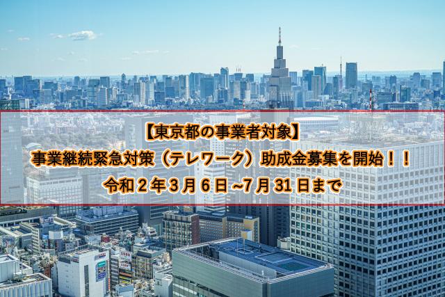 東京都テレワーク助成金バナー