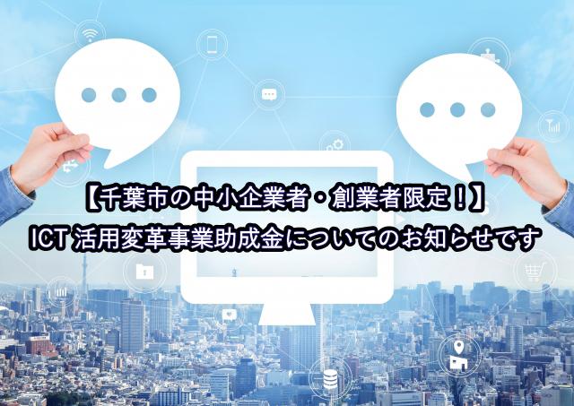 【千葉市の中小企業者・創業者限定!】 ICT活用変革事業助成金についてのお知らせです