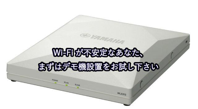 Wi-Fiが不安定なあなた、まずはデモ機設置をお試し下さい